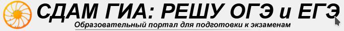 Логотип СдамГИА